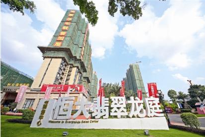 柳州恒大翡翠龙庭万博app最新版收集利用系统