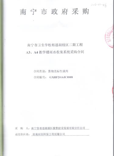 中标喜讯-雨创荣获南宁政府采购项目