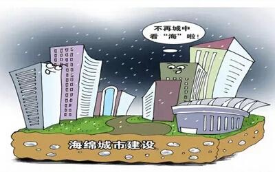 建设海绵城市已成为城市发展理念和建设方式转型重要标志