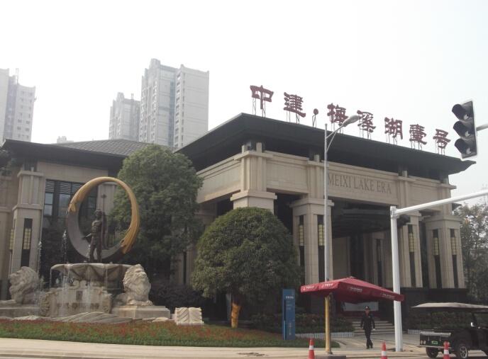 中建梅溪湖壹号万博app最新版综合利用项目