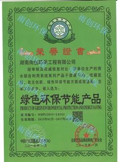 绿色环保节能产品
