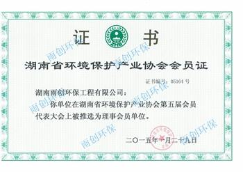 湖南省环保协会理事会员证