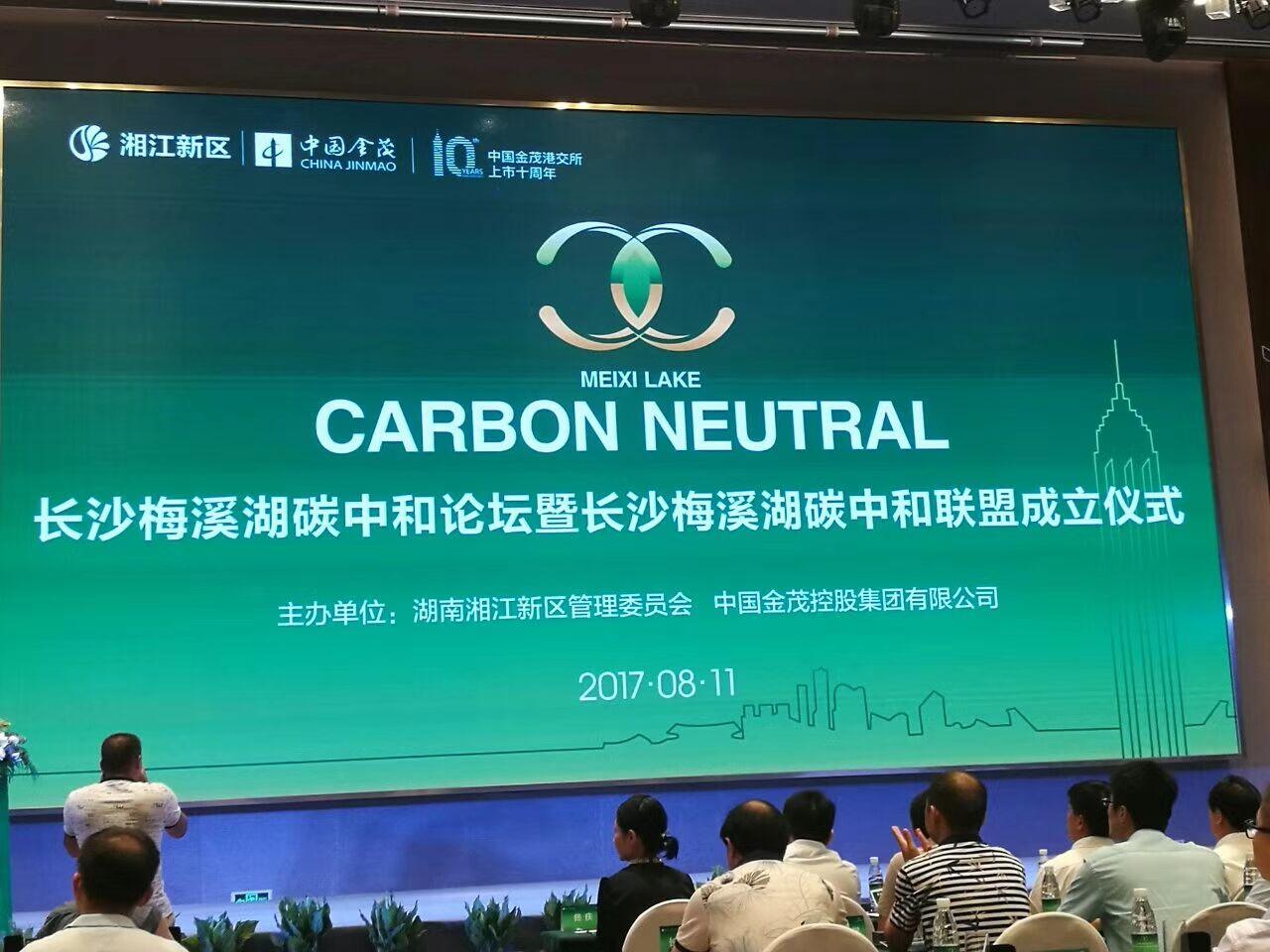 雨创环保总经理出席长沙梅溪湖碳中和联盟成立仪式