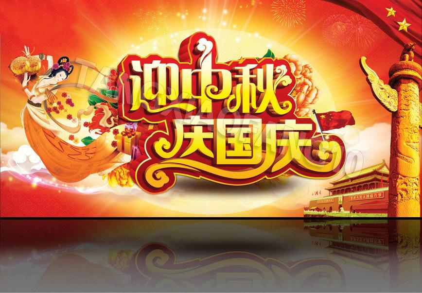 国庆节、中秋节放假通知