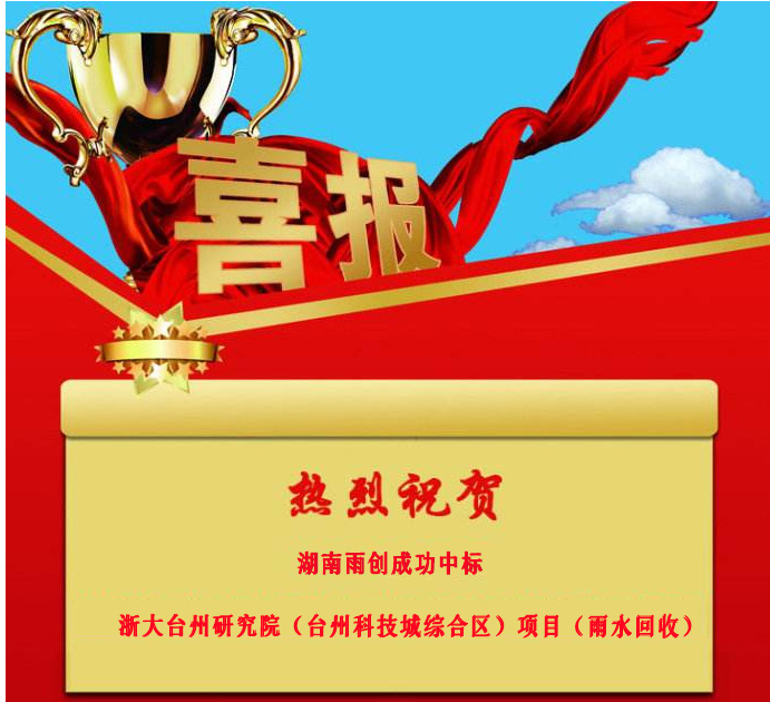 喜报——庆祝湖南雨创中标浙大台州研究院(万博app最新版回收)项目