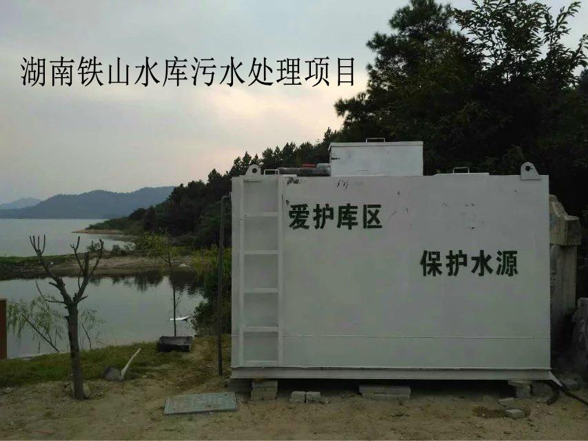 湖南铁山水库污水处理项目