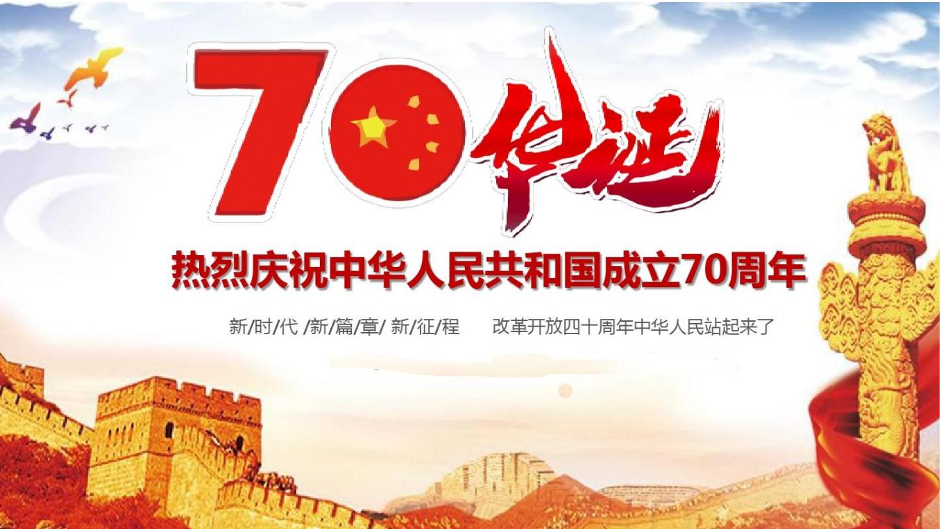"""雄关漫道向复兴,湖南雨创祝祖国70周年""""生日快乐"""""""