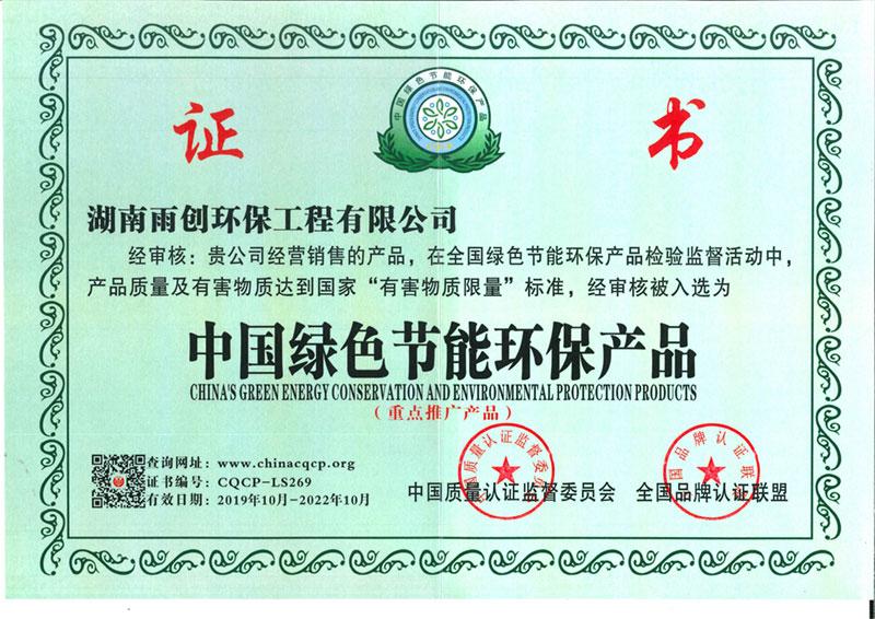 中国绿色环保节能产品