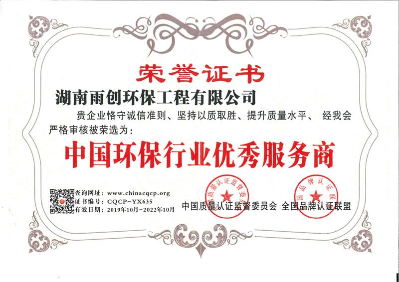 中国环保行业优质服务商