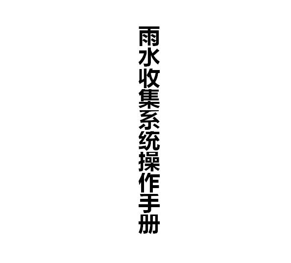 万博app最新版收集操作说明手册及下载doc文档
