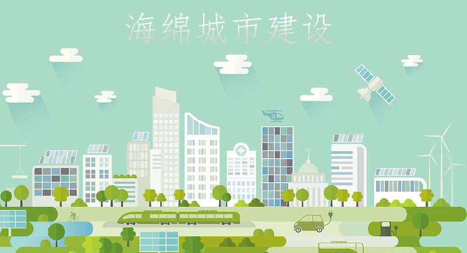 如何合理的建设海绵城市